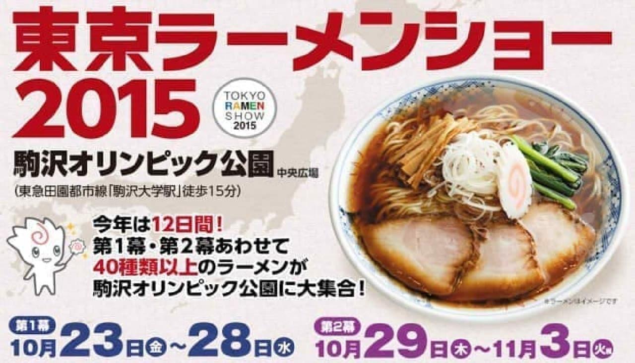 東京ラーメンショー2015開催!