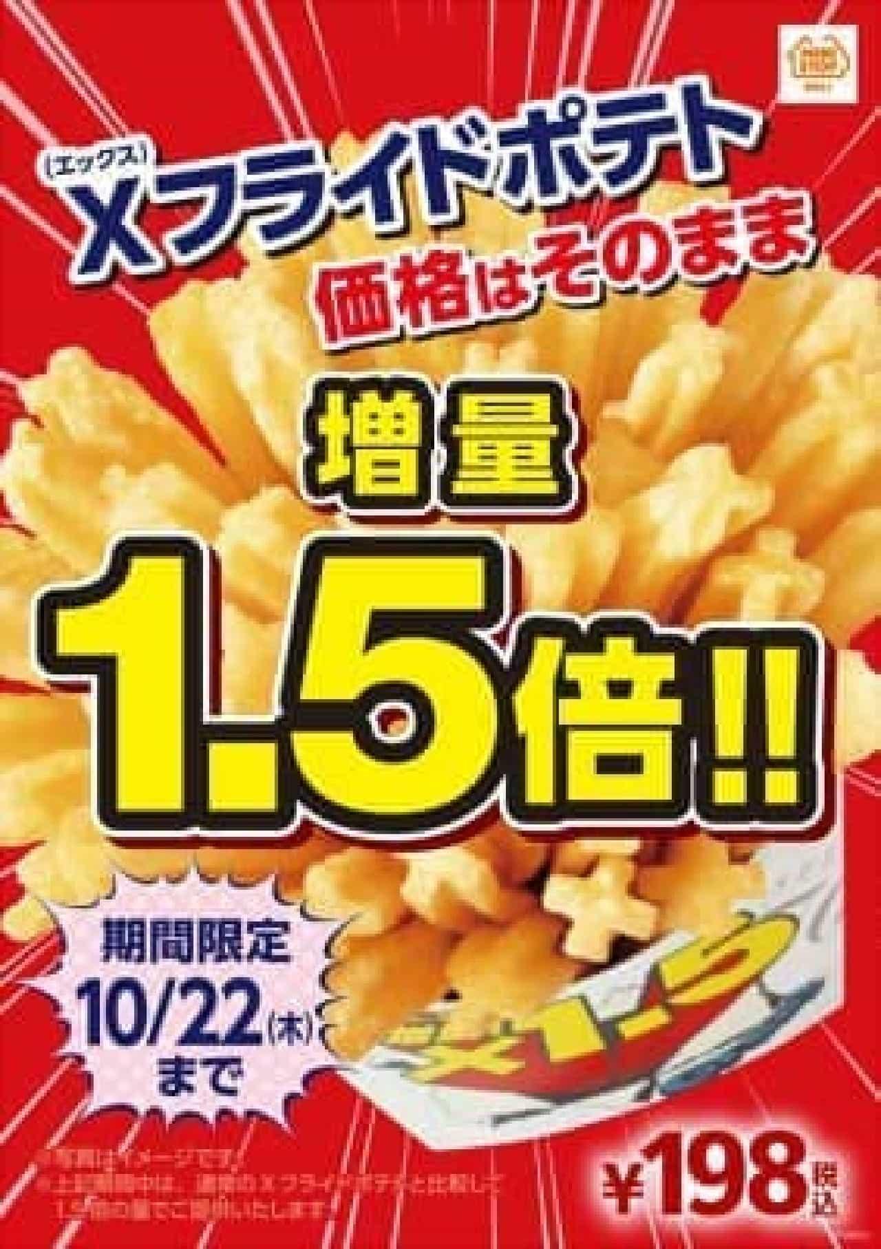 期間限定、ポテトが1.5倍に増量!