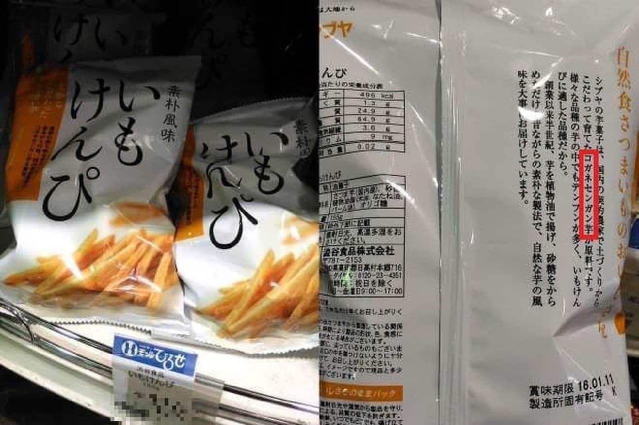 原料のサツマイモは、焼酎づくりにも利用されている品種です