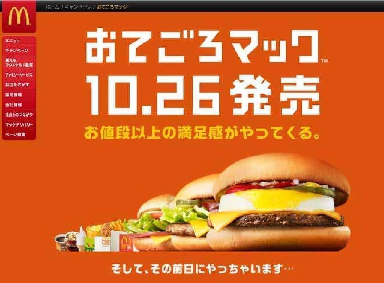マックの無料試食キャンペーンの条件が…  (出典:マクドナルド)