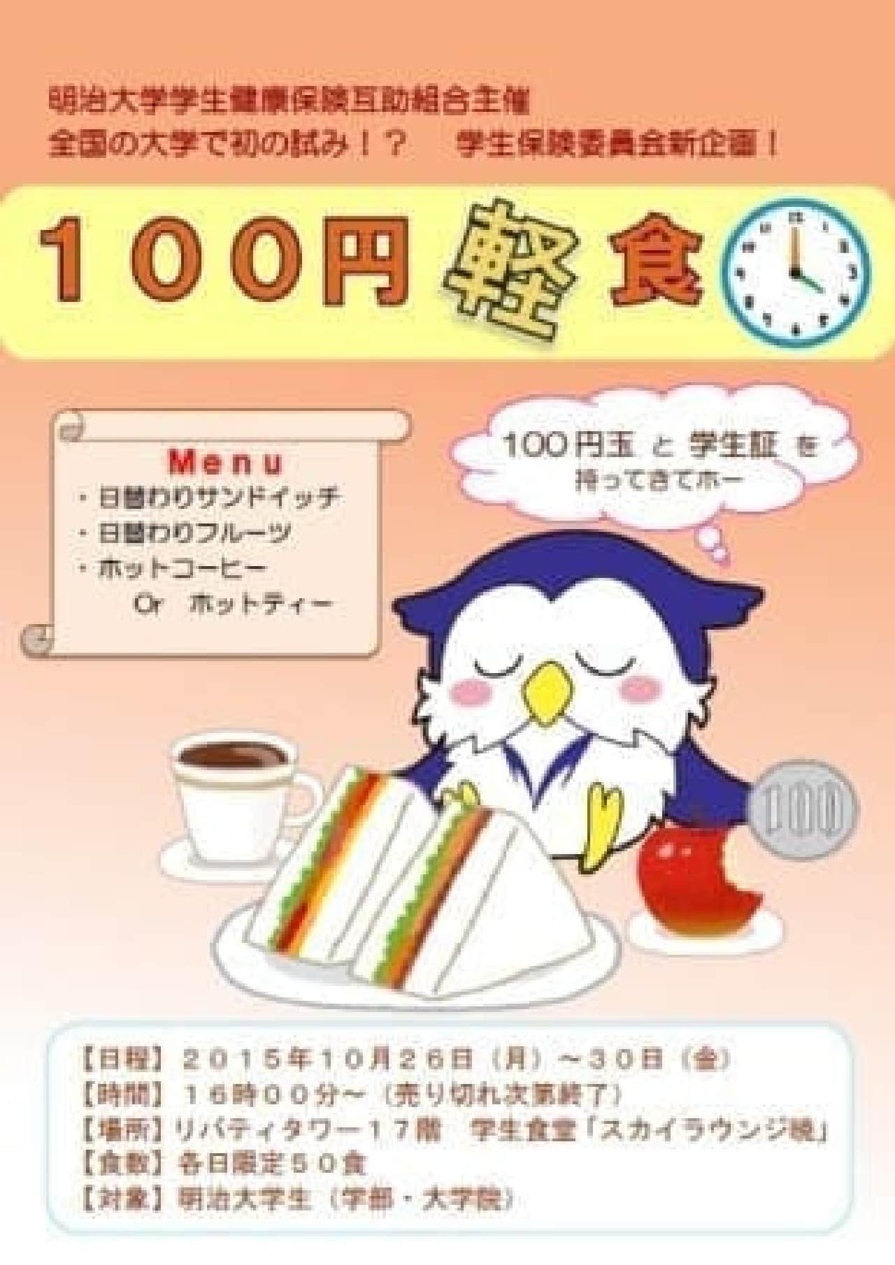 夕方の「100円軽食」でパワーをチャージ!