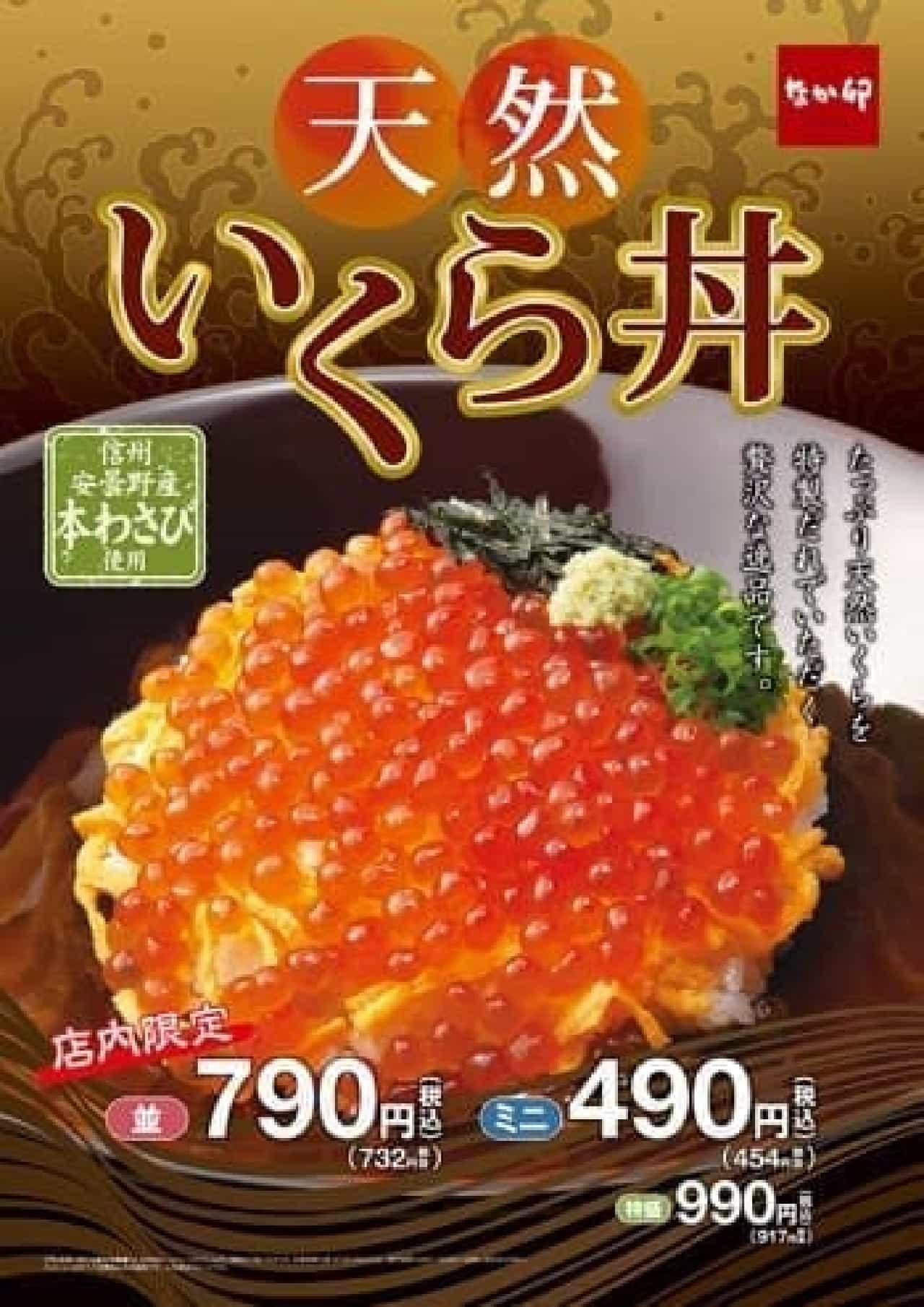 季節限定!なか卯初の海鮮丼「天然いくら丼」
