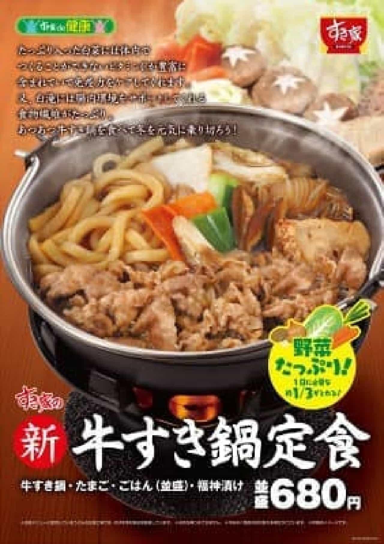 すき家に「新 牛すき鍋定食」登場!