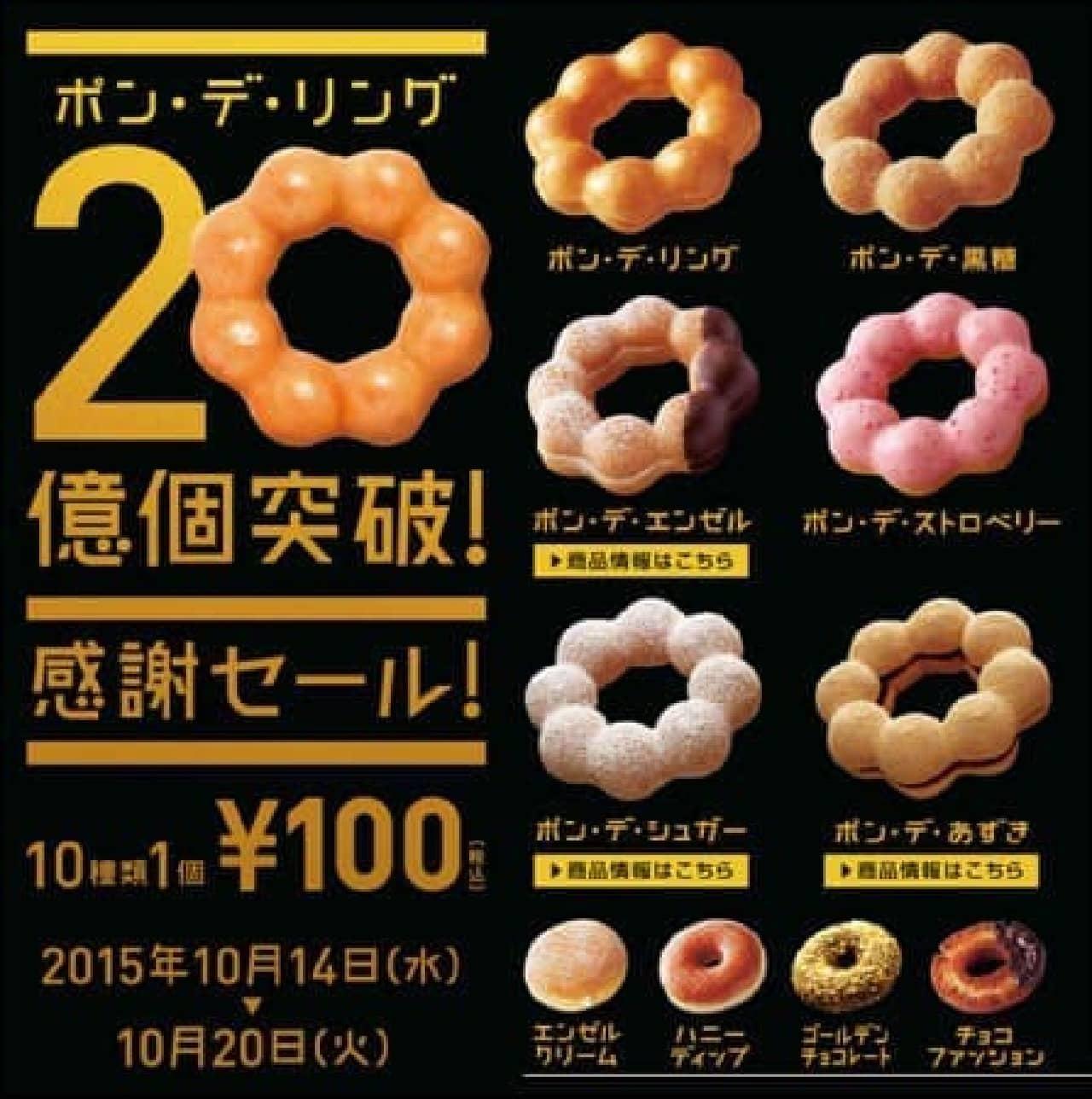 ポンデリング20億個突破で感謝セール!  (画像出典:ミスタードーナツ公式サイト)
