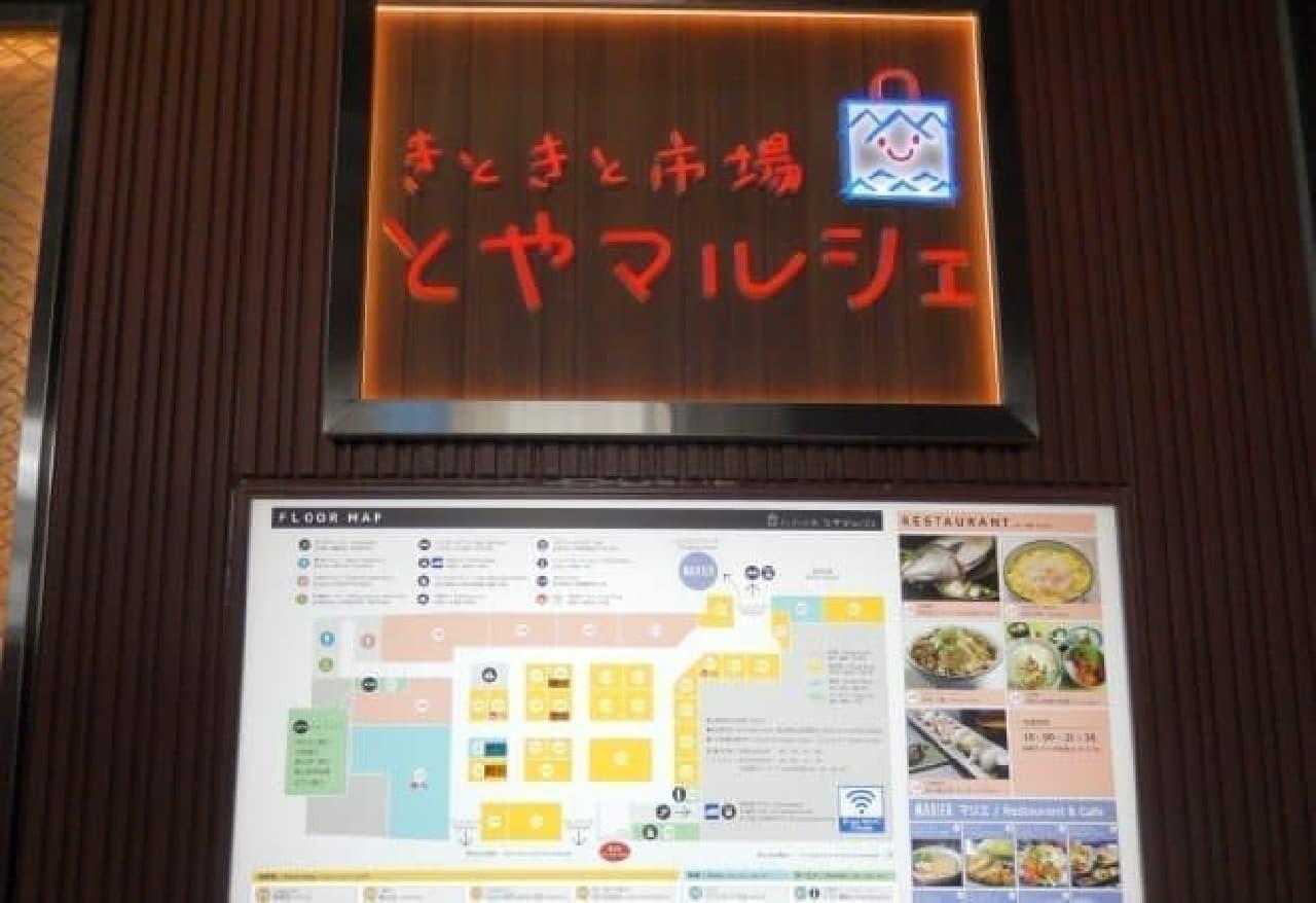 富山駅直結のとやマルシェ。飲食店やお土産屋さんが軒を連ねる