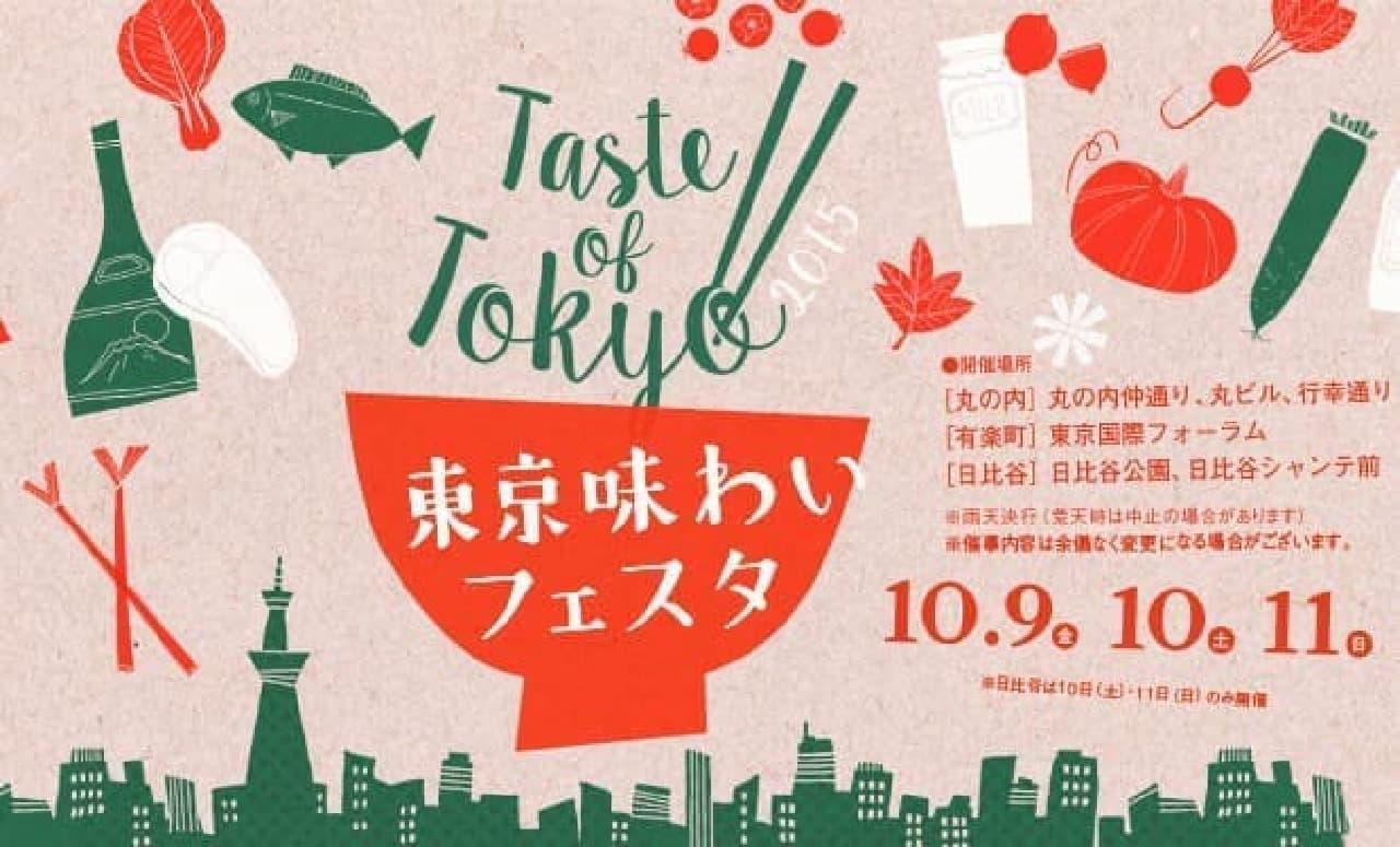 「東京味わいフェスタ2015」開催!