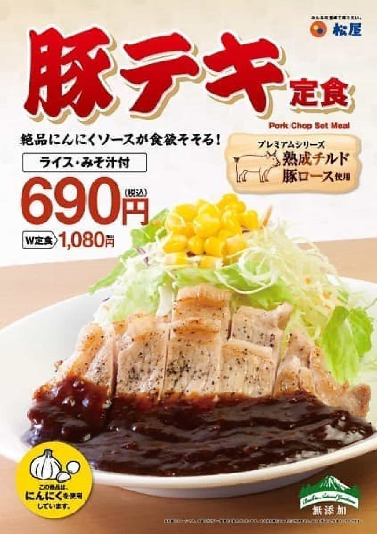 松屋に「豚テキ定食」!