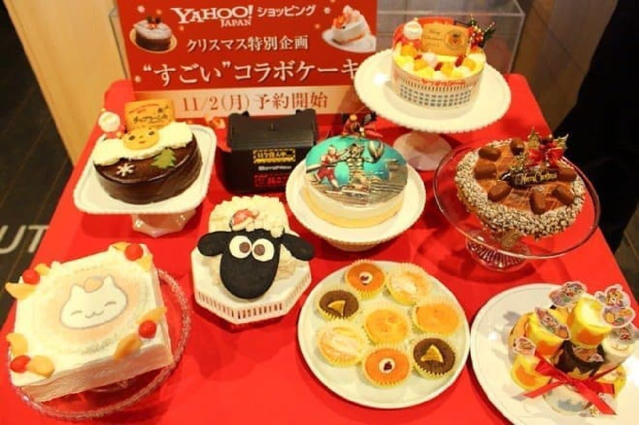 Yahoo!限定、キュートでおいしいクリスマスケーキ