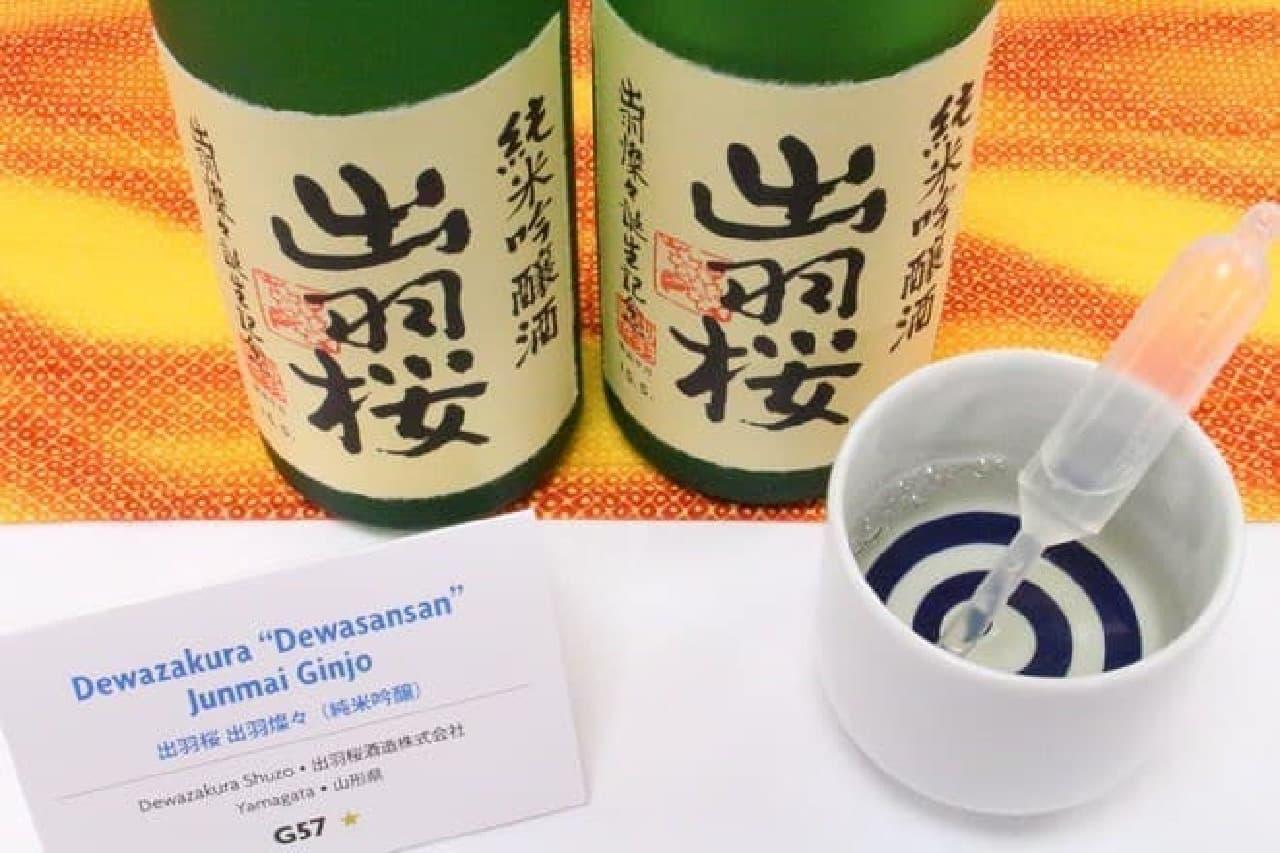 「THE JOY OF SAKE TOKYO 2015」吟醸部門グランプリ受賞酒