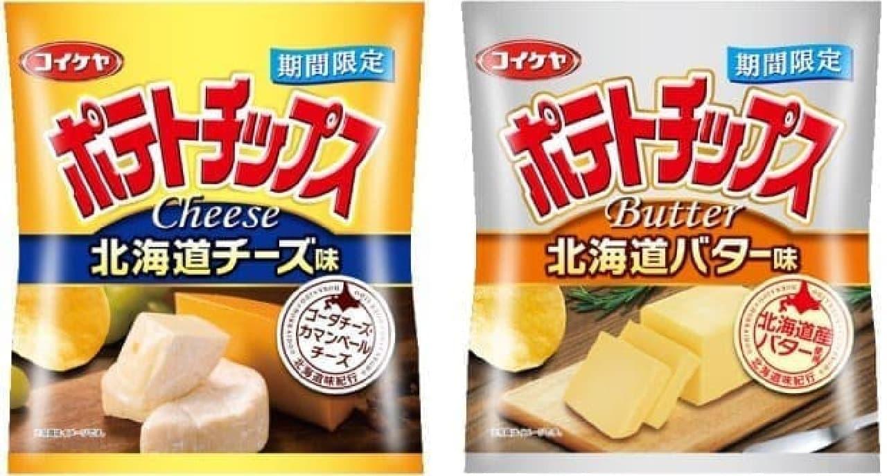 北海道の素材を使った、季節限定のポテトチップス