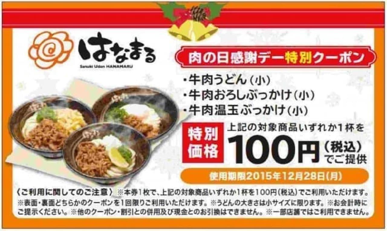 肉を食べると「肉うどん100円券」がもらえる