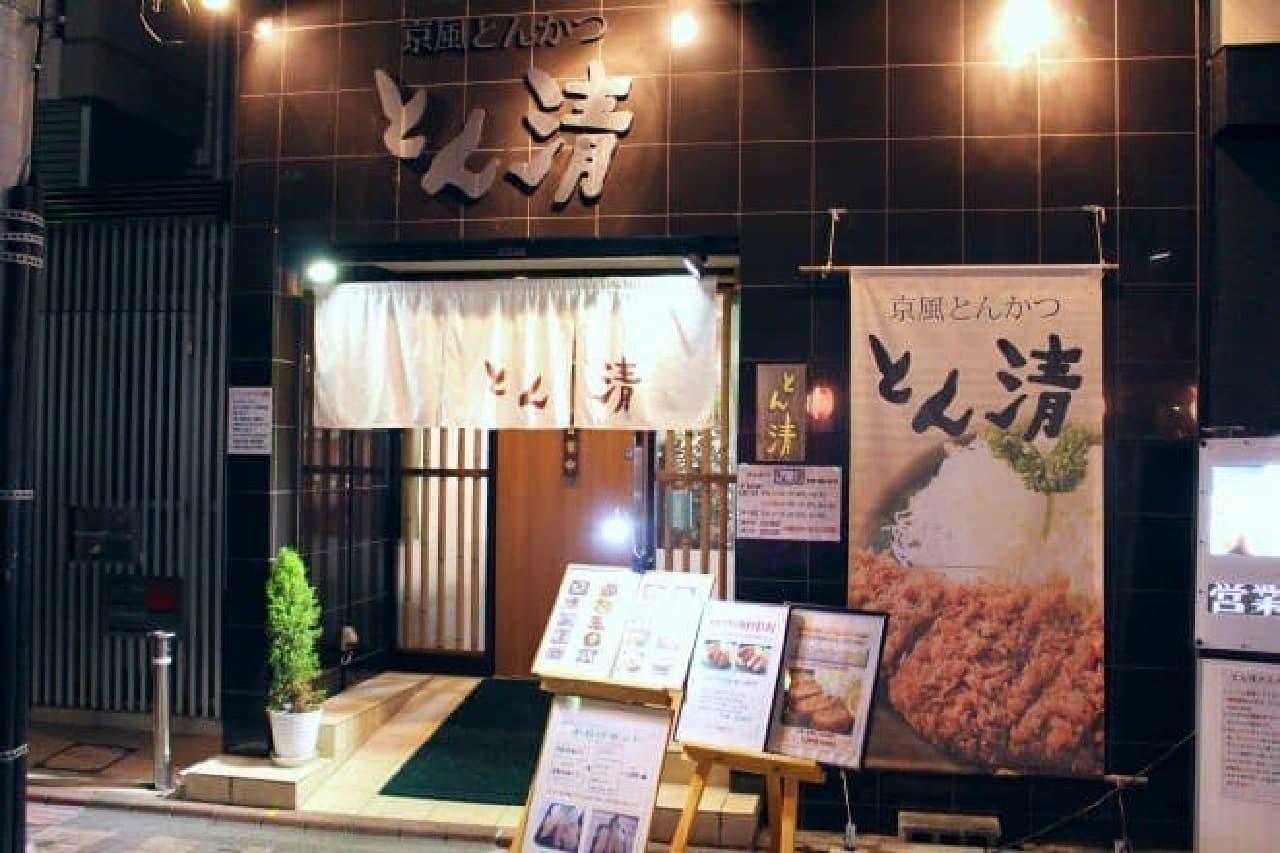 とん清(東京・蒲田)