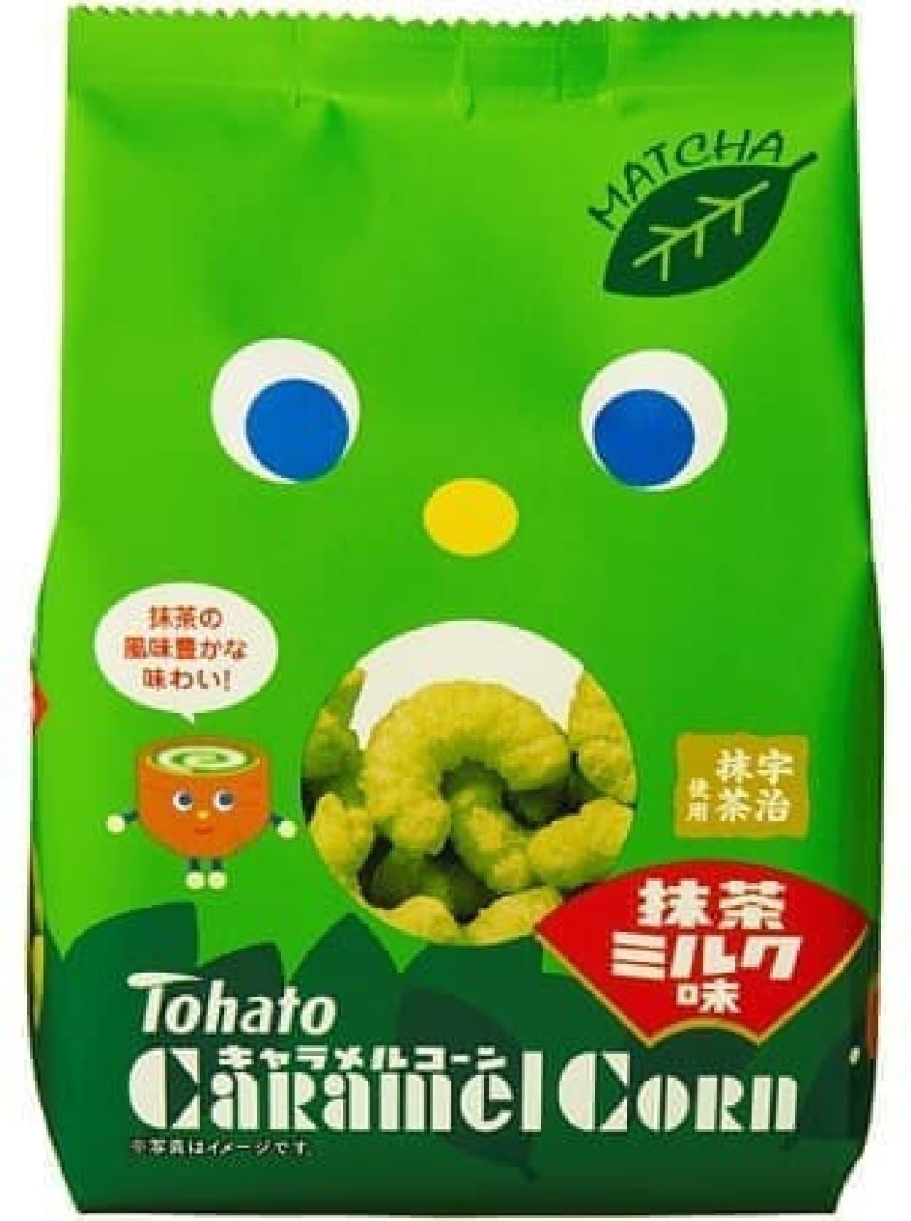 「キャラメルコーン 抹茶ミルク味」登場