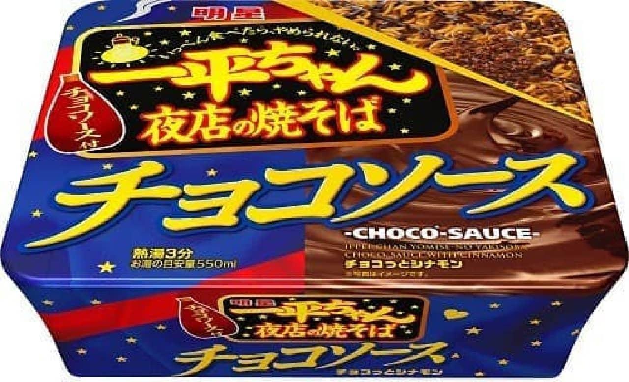 """""""一平ちゃん焼そば""""にチョコソース味"""