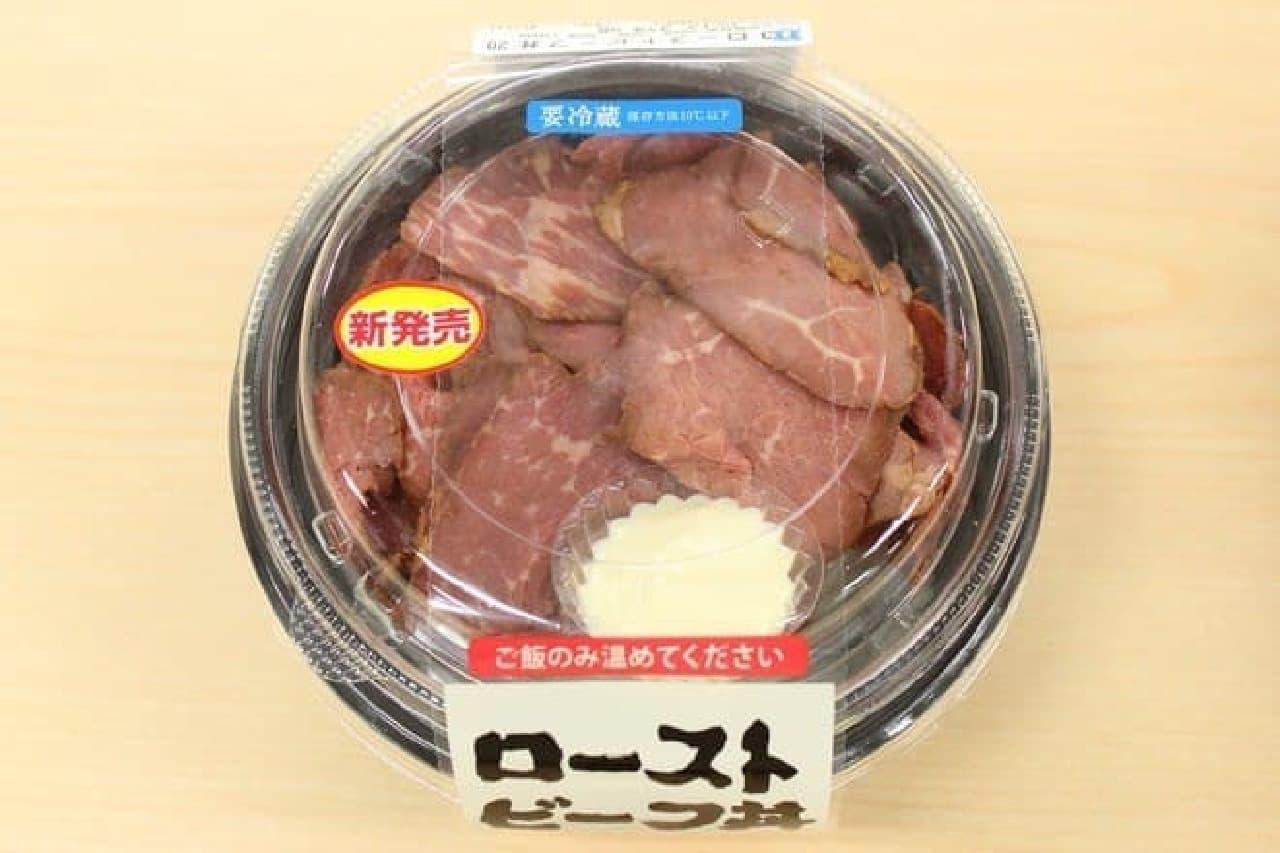コンビニで「ローストビーフ丼」が買える!