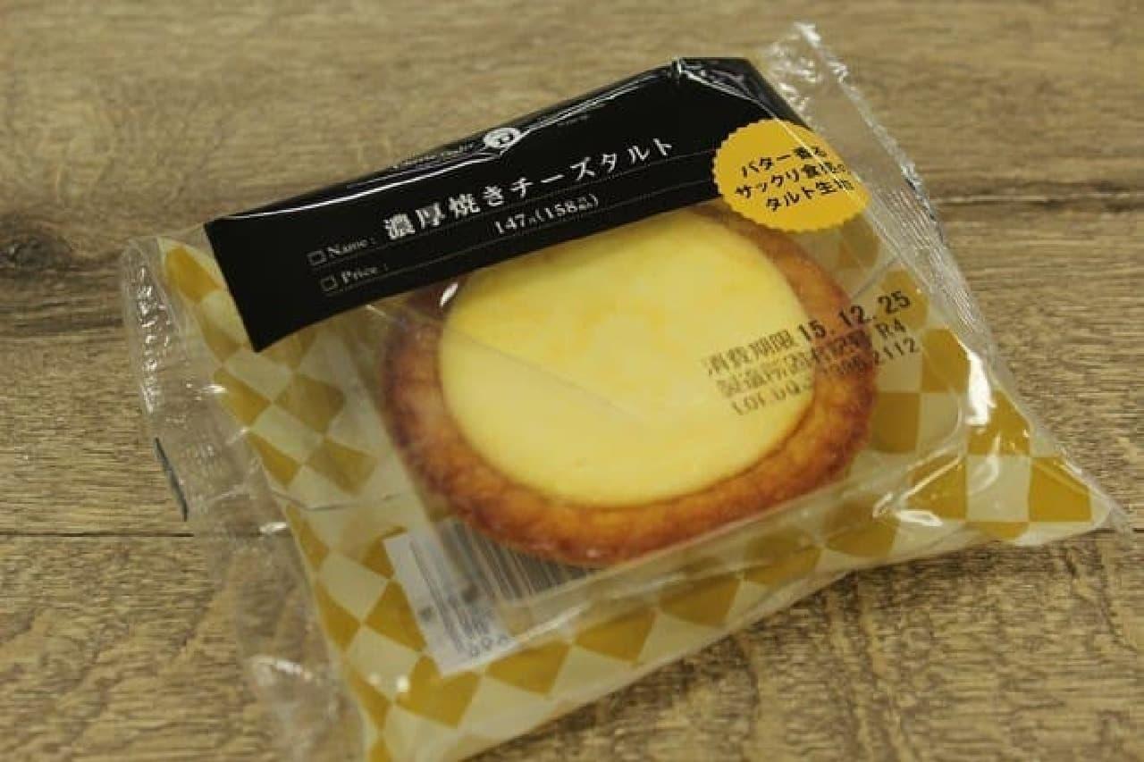 サンクス「濃厚焼きチーズタルト」