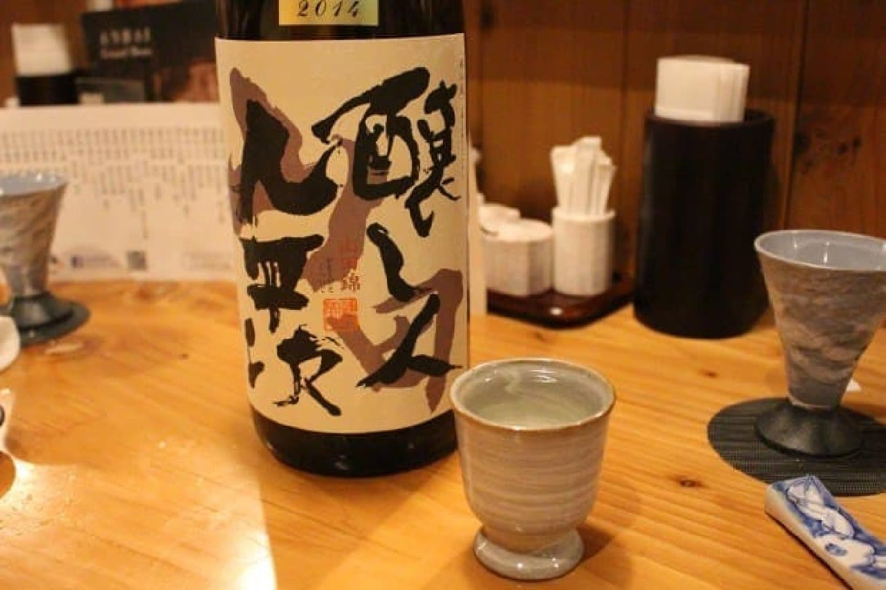愛知・醸し人 九平次 純米大吟醸