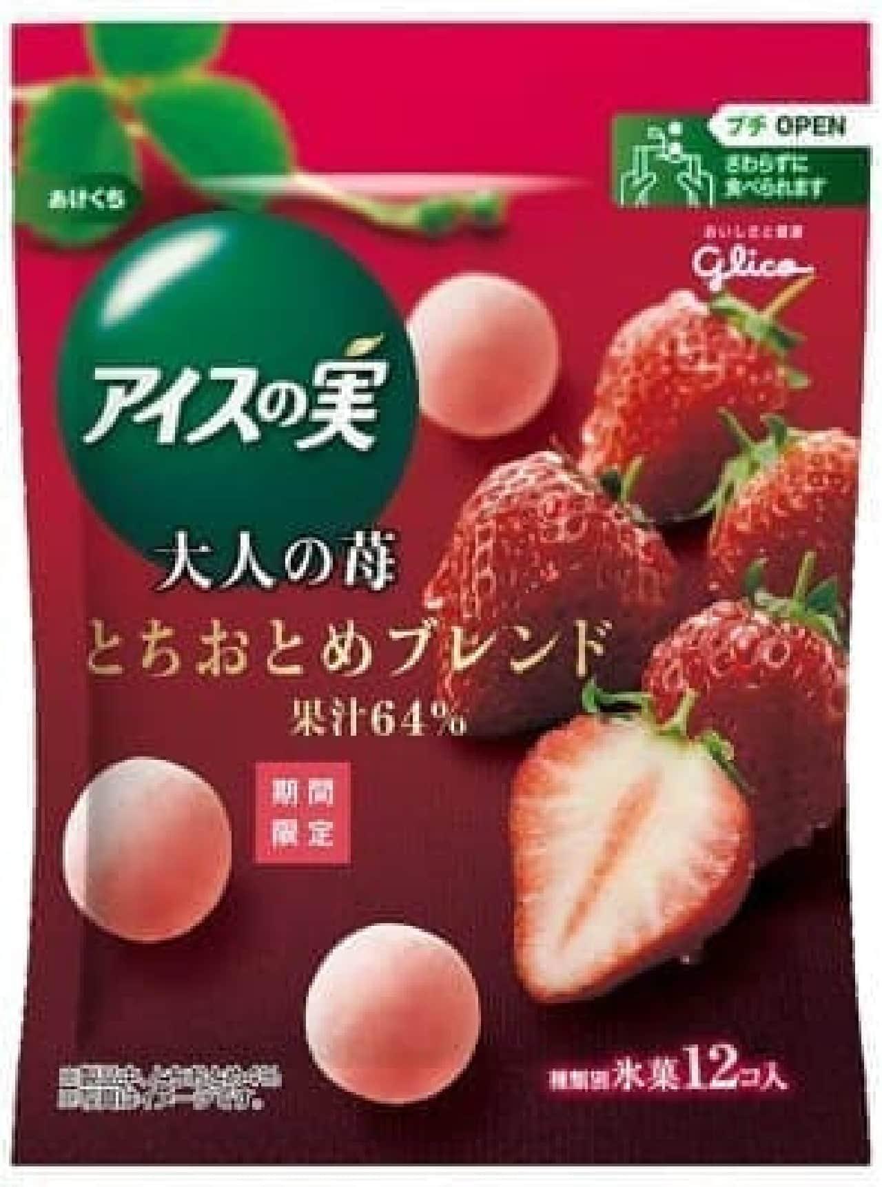 「アイスの実 大人の苺」