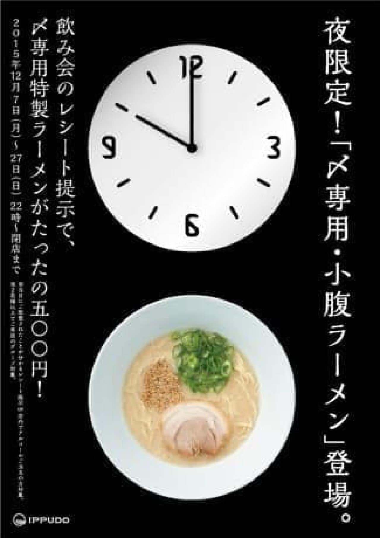 """一風堂に""""〆専用""""のラーメンが登場!"""