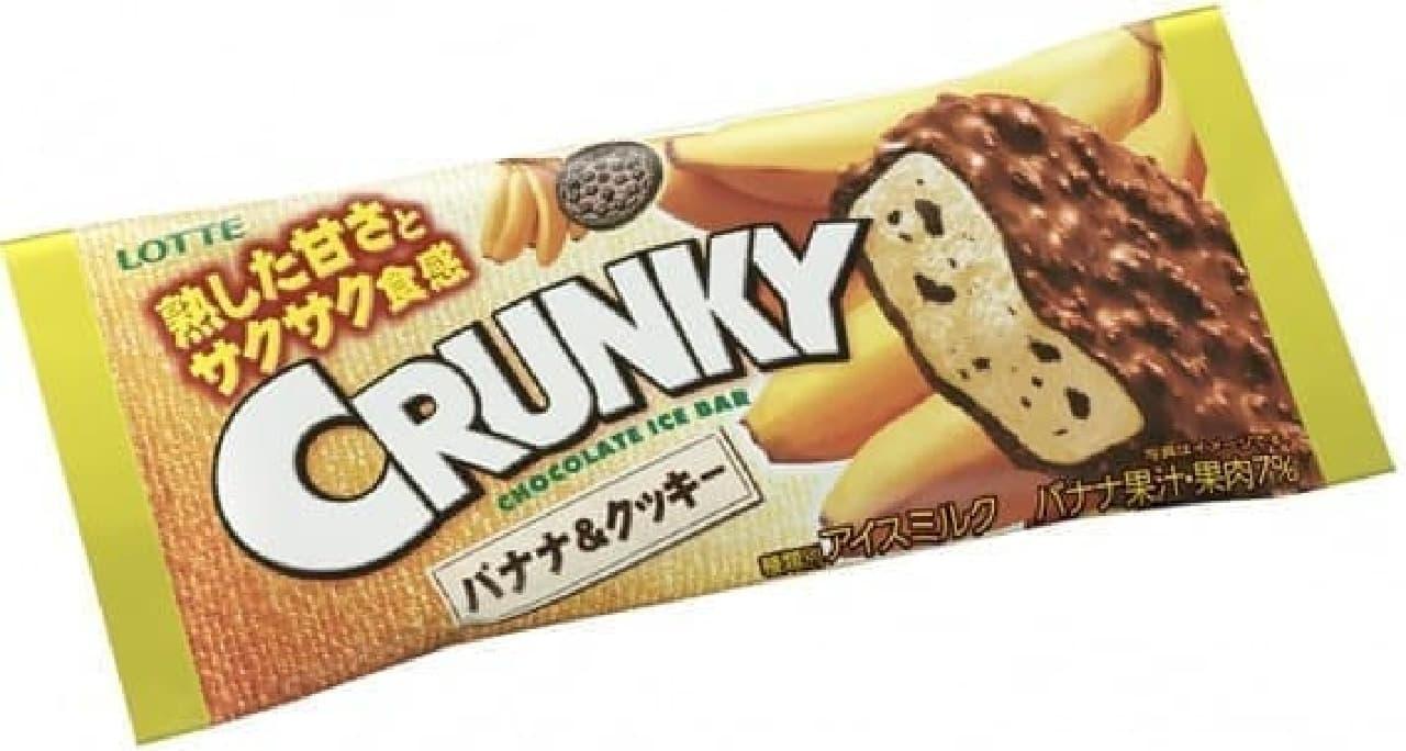 クランキーアイスに「バナナ&クッキー」!