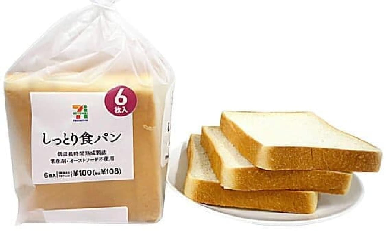 「セブンプレミアム しっとり食パン」