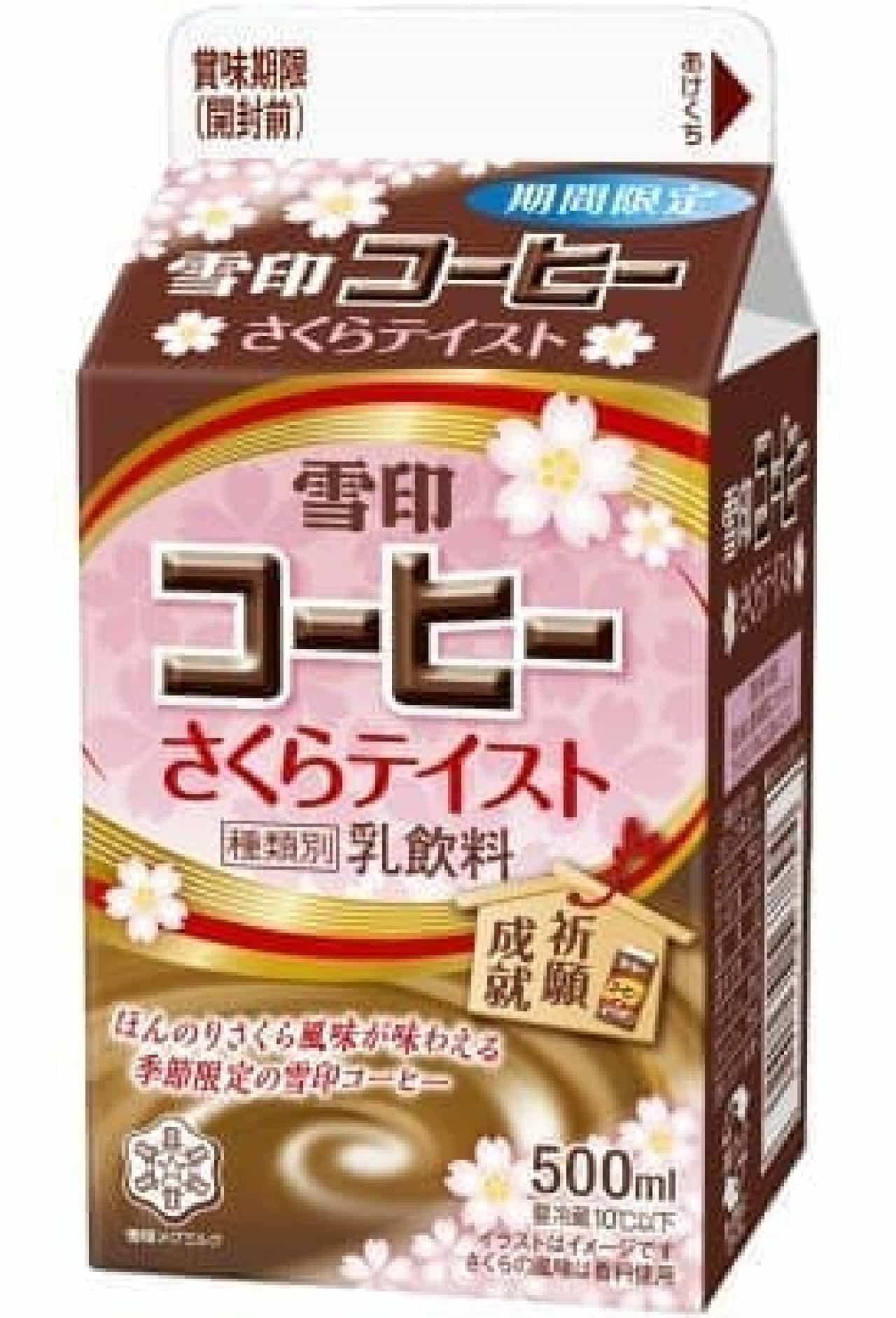 定番雪印コーヒーが春仕様に!