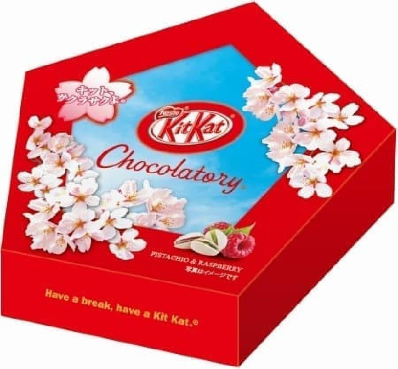ショコラトリーから初の受験生応援商品!