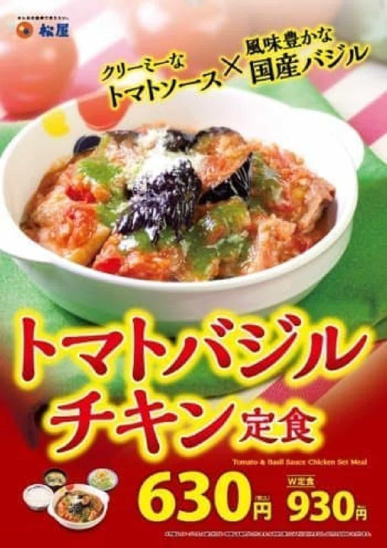トマト&バジル&チキン…おいしいに決まってる!