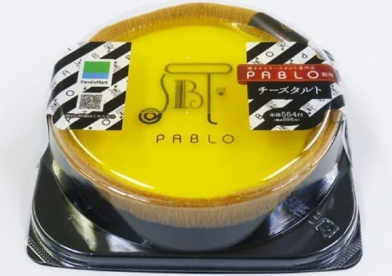 ファミマにパブロ監修チーズタルト登場!