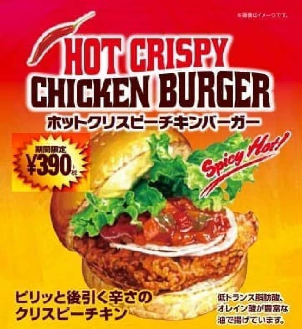 「ホットクリスピーチキンバーガー」登場!