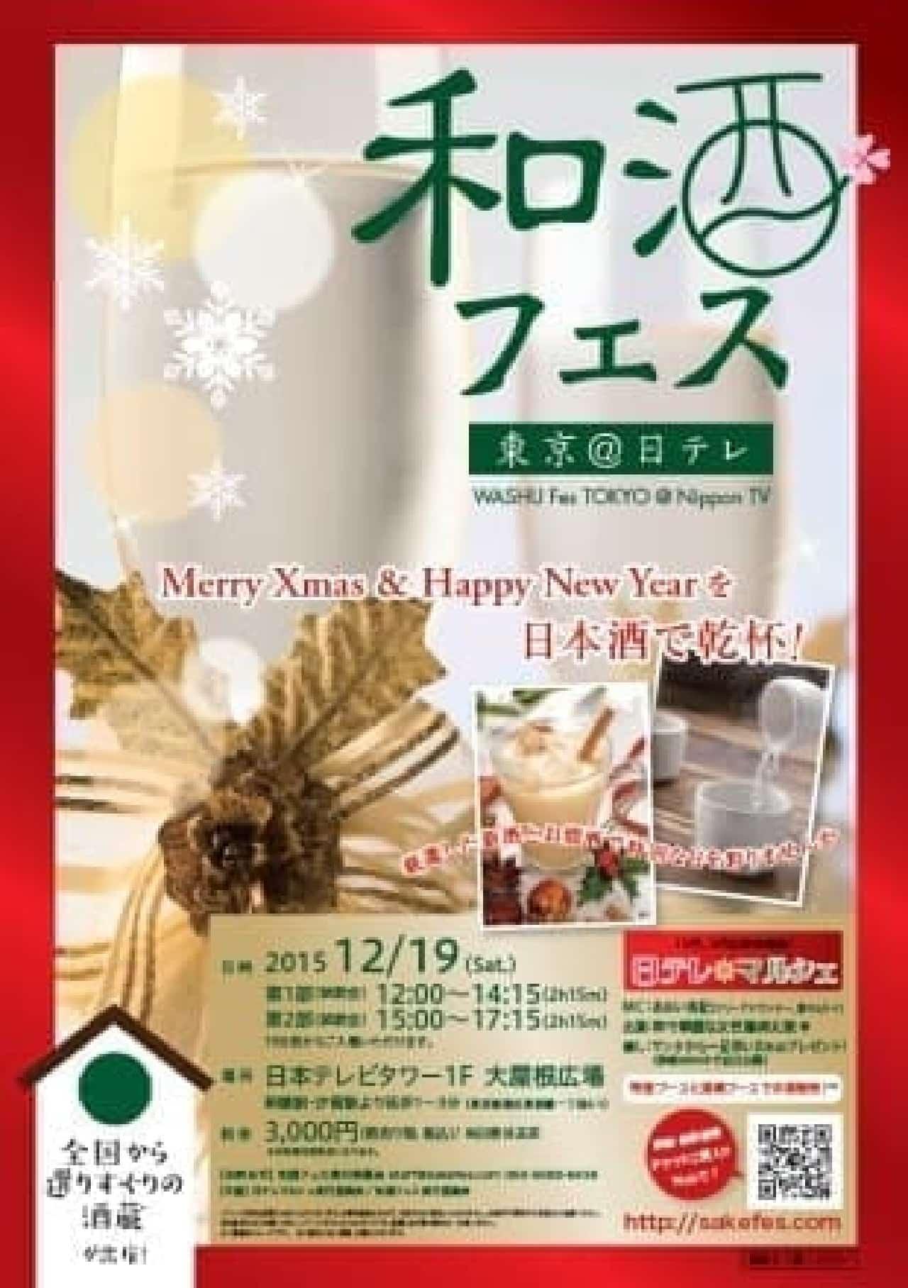 冬の日本酒を楽しもう