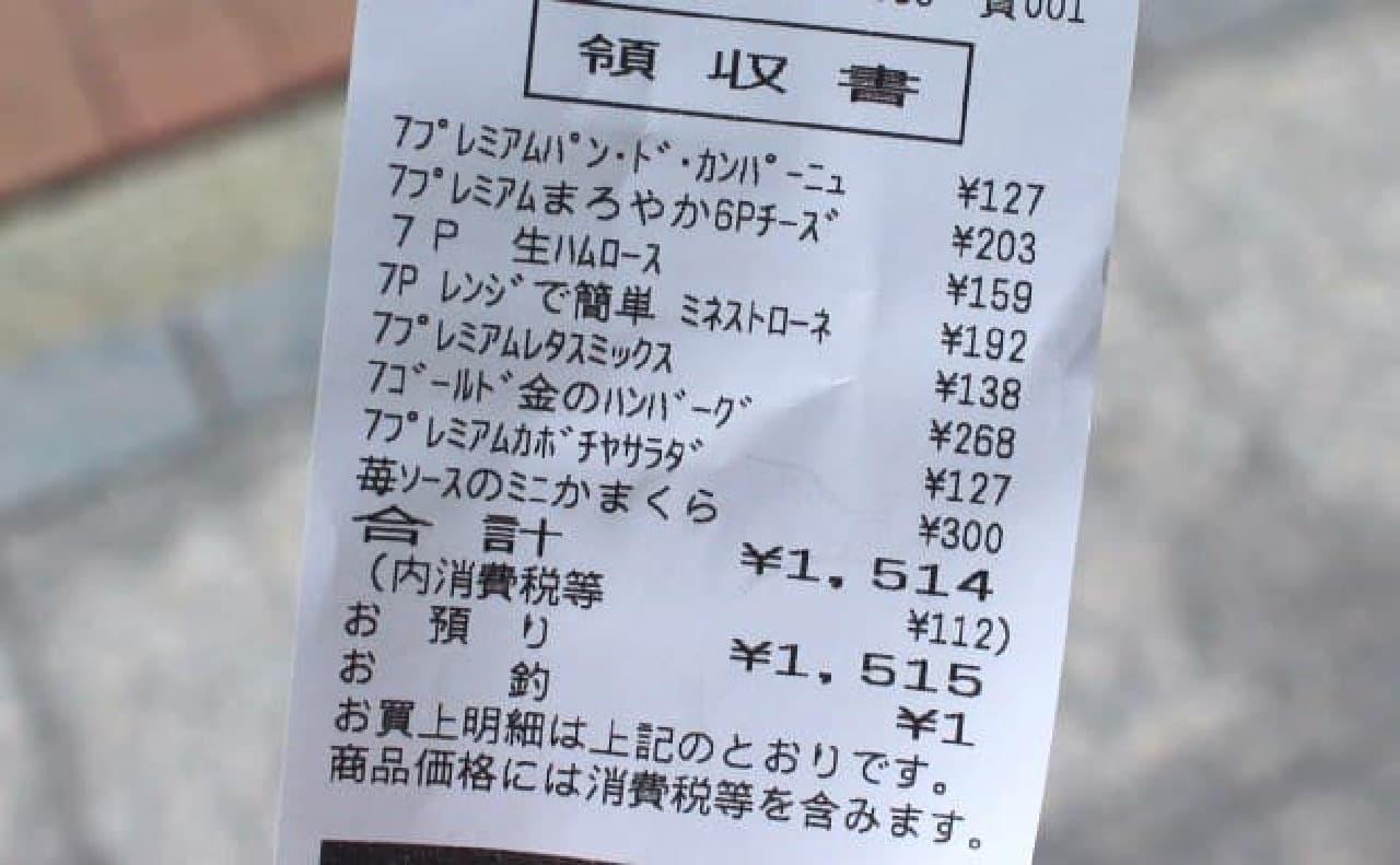 材料(お惣菜など)を購入