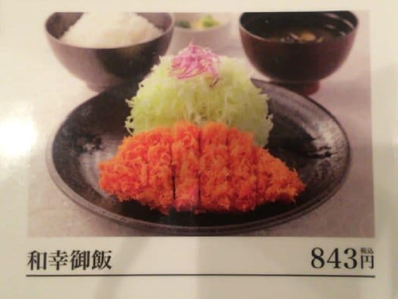 定食はリーズナブルな「和幸御飯」