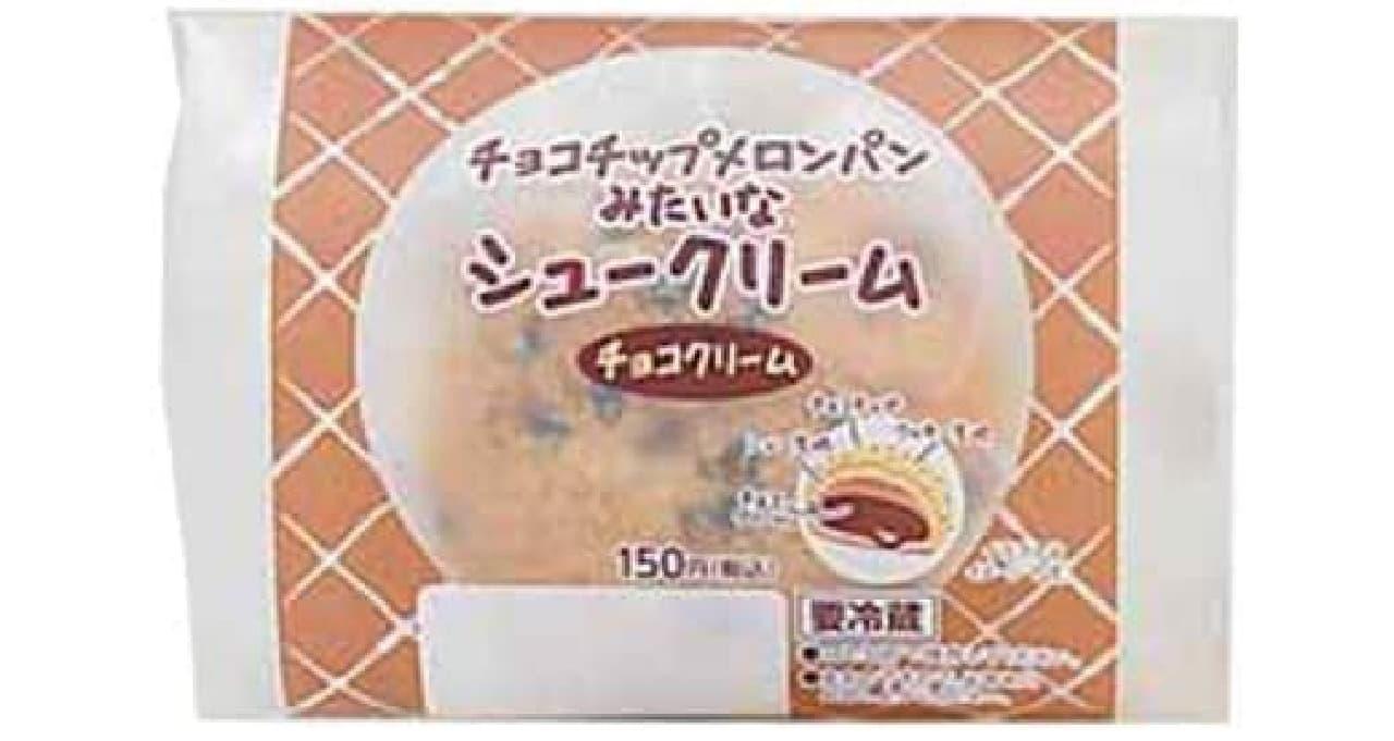 「チョコチップメロンパンみたいなシュークリーム」