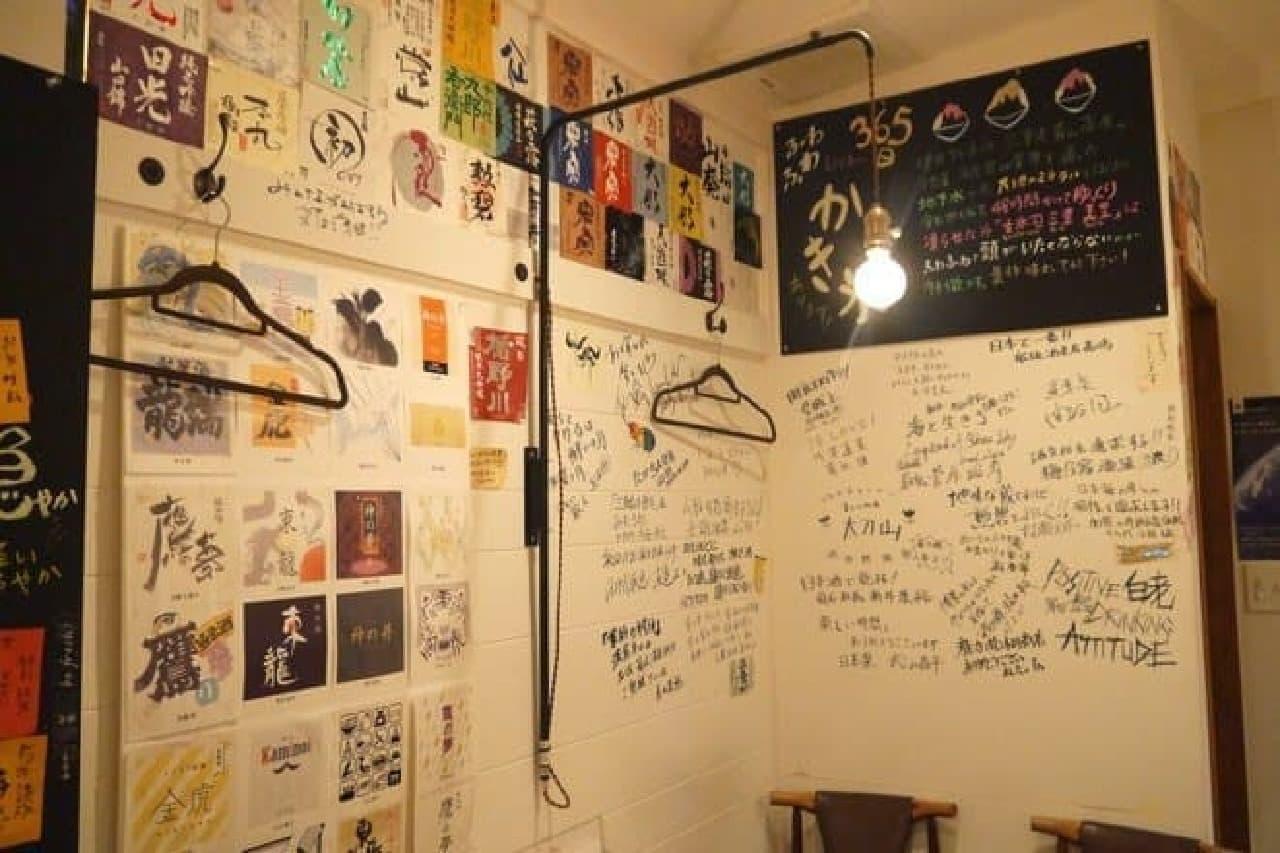 壁一面に並ぶラベルとメッセージ。見ていて飽きない