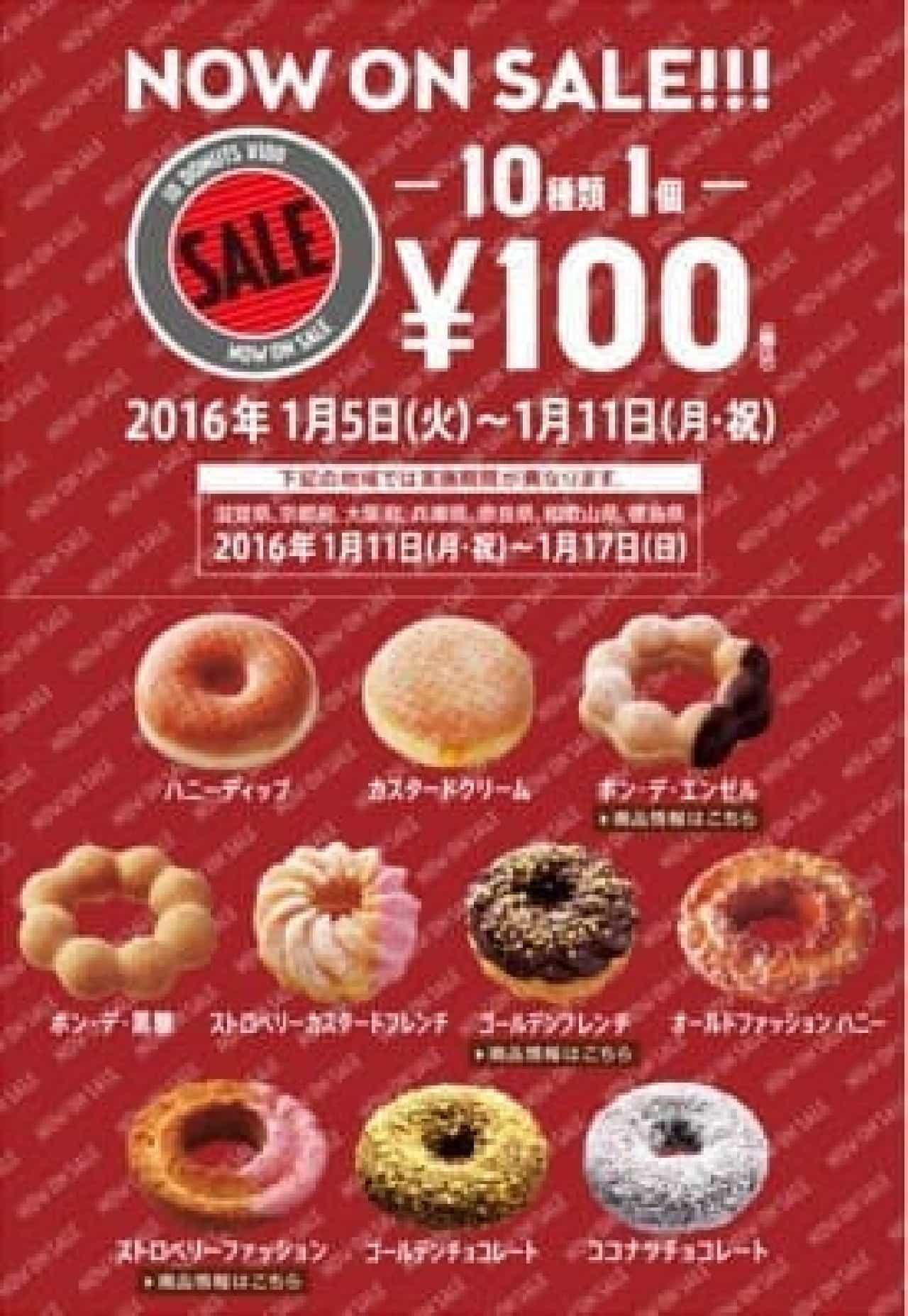 今年最初の100円セール!