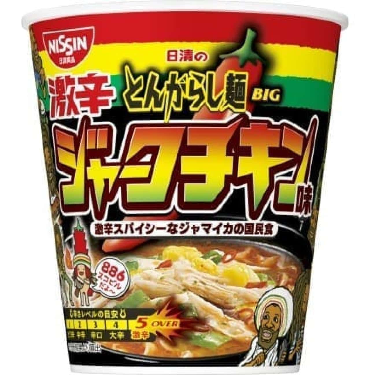 """激辛スープが""""旨いジャマイカ~"""""""
