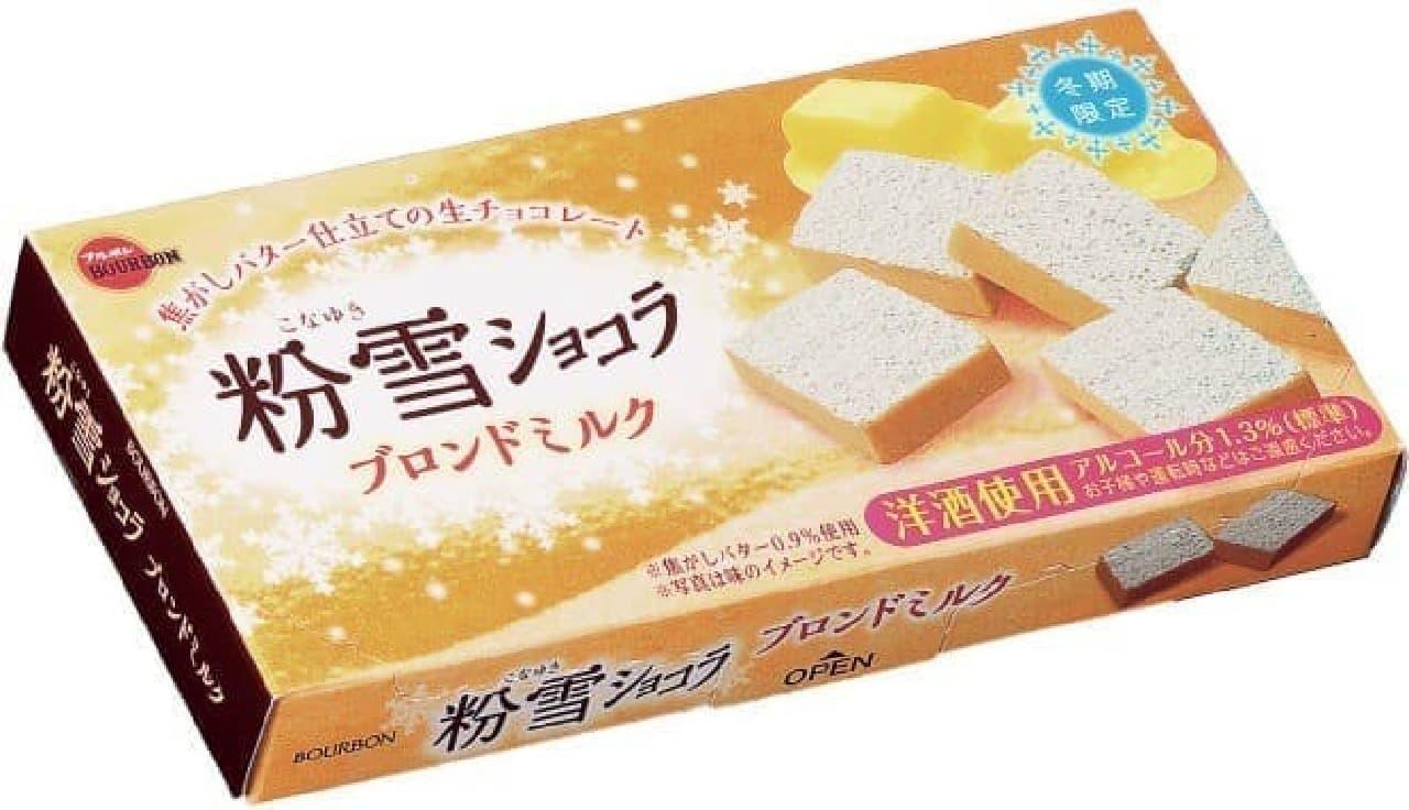 冬季限定「粉雪ショコラブロンドミルク」