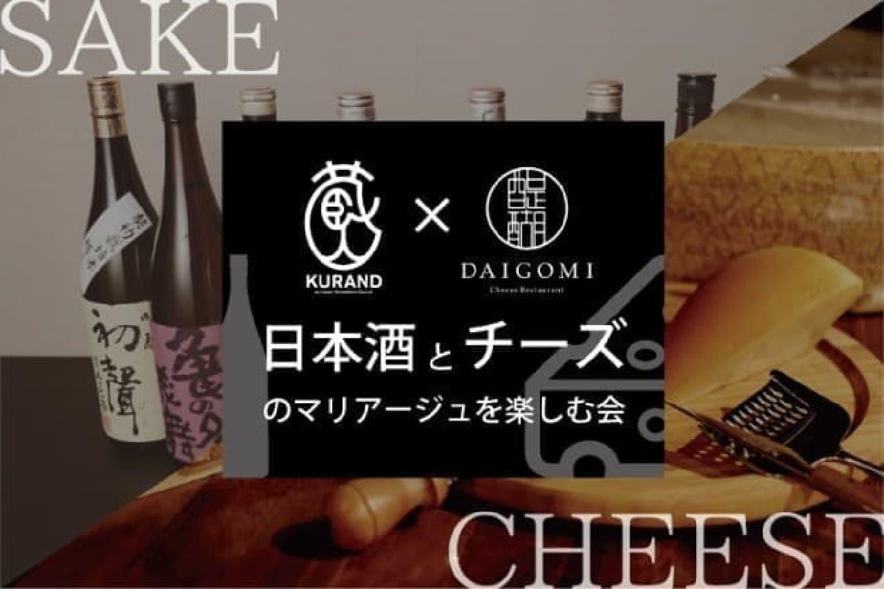 日本酒とチーズ、とても相性がいいんです!