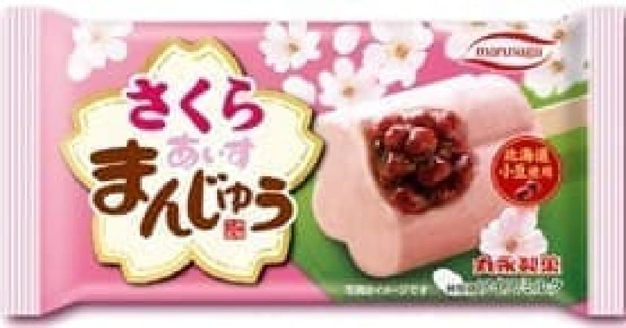 華やかな桜味のあいすまんじゅう