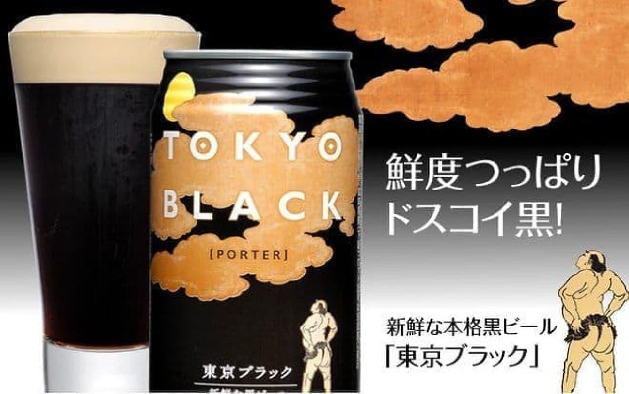 濃厚な黒ビール「東京ブラック」が飲める!