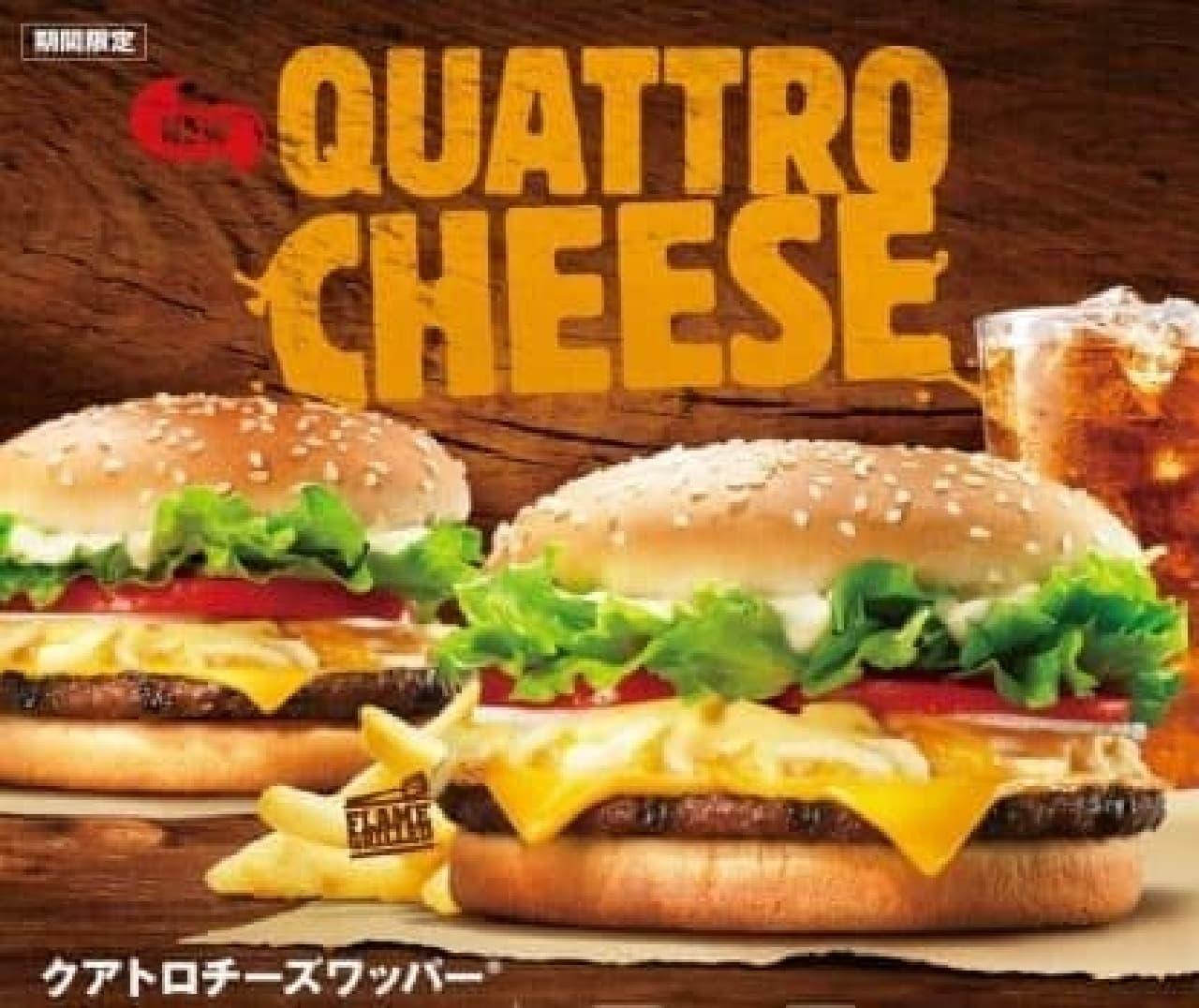 チーズたっぷりのハンバーガー!