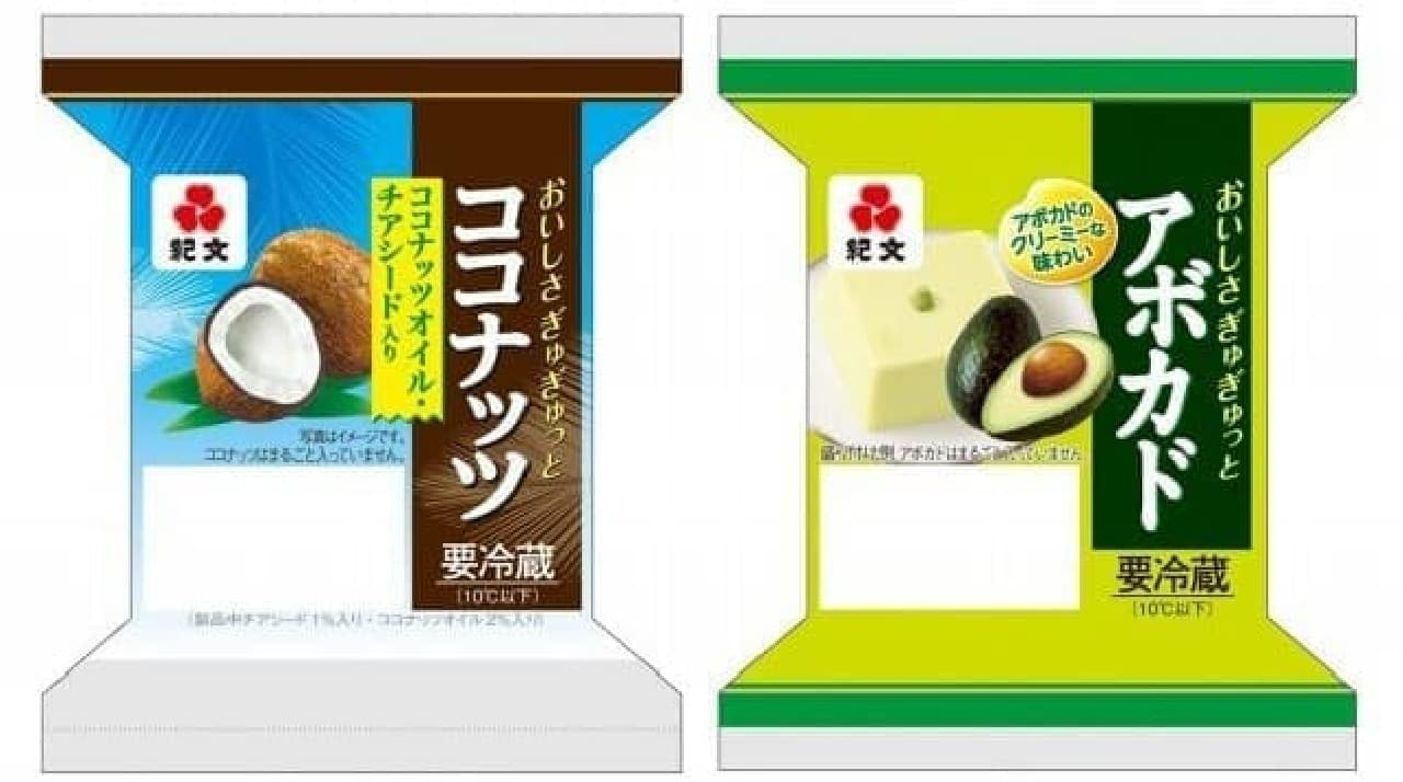 「おいしさぎゅぎゅっとココナッツ」登場!  (右は販売中の「おいしさぎゅぎゅっとアボカド」)