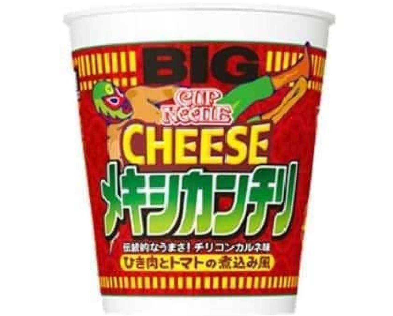 「カップヌードル チーズメキシカンチリ ビッグ」