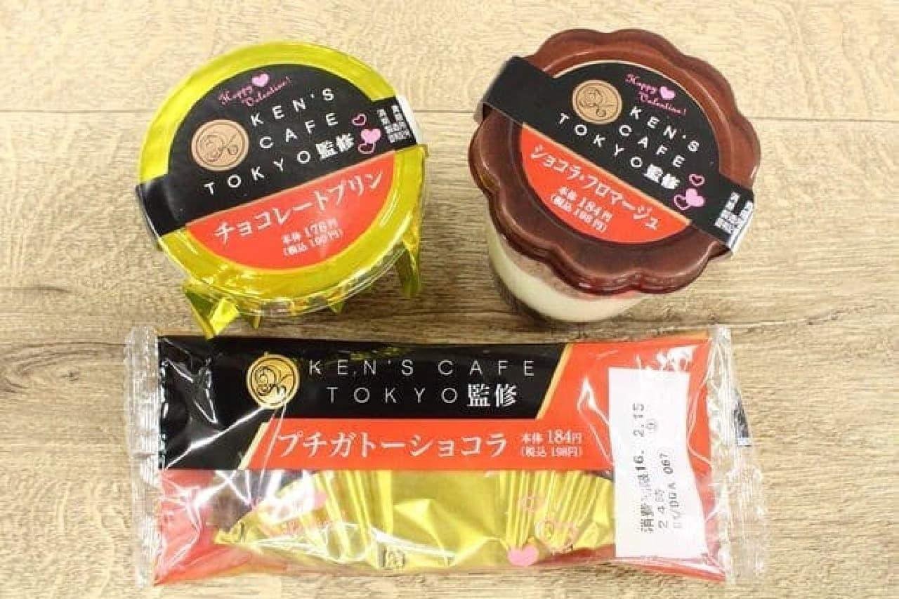 もう食べた?ケンズカフェ東京×ファミマのチョコレートスイーツ