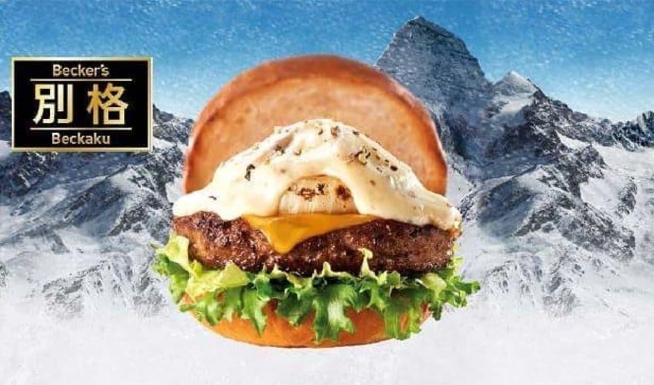 とろける白いチーズソースがまるで雪山みたい?