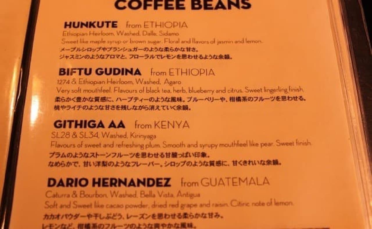 いろいろな豆を飲み比べてみるのも楽しそうですね