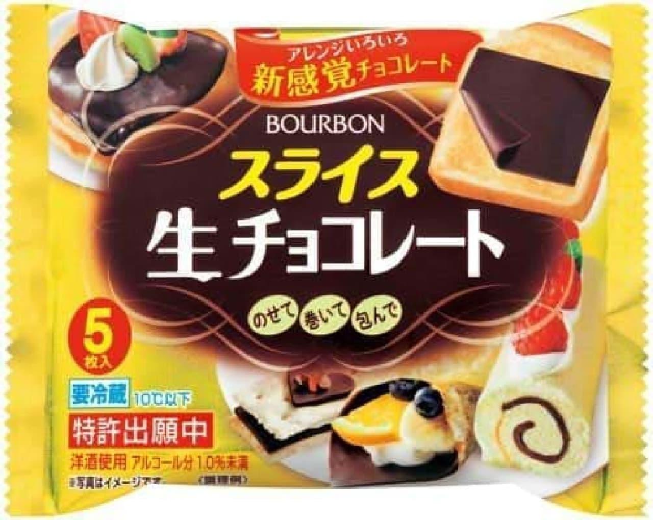 「スライス生チョコレート」登場!