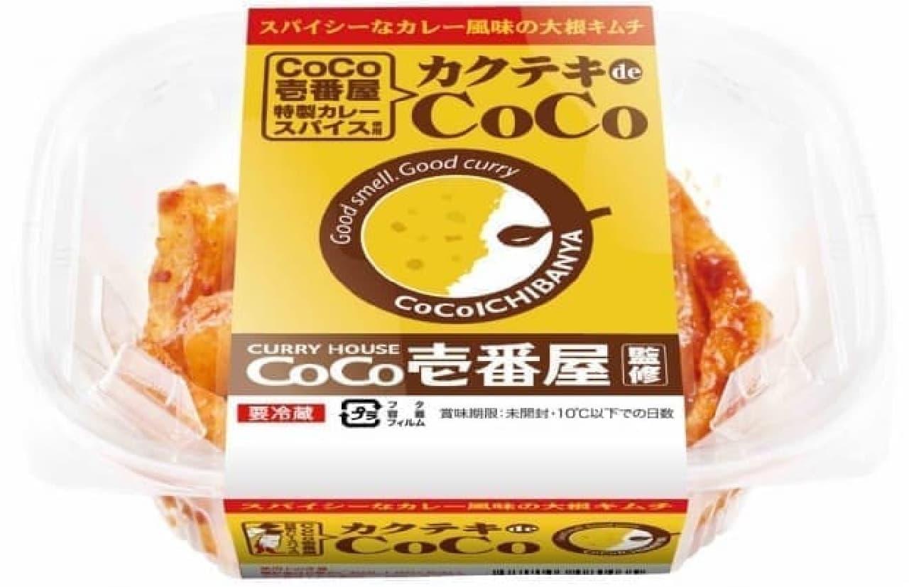 ココイチ監修「カクテキdeCoCo」