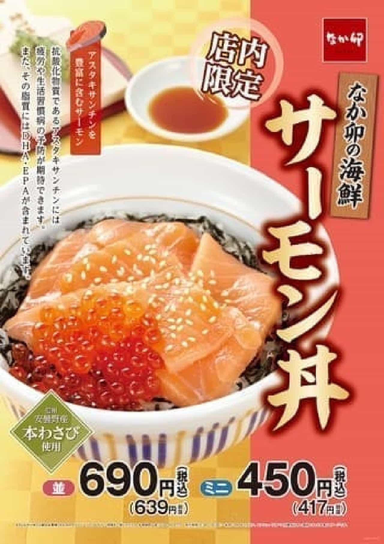 海鮮丼の第2弾が登場!(出典:なか卯公式サイト)